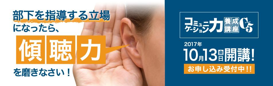 コミュニケーション力養成講座C5