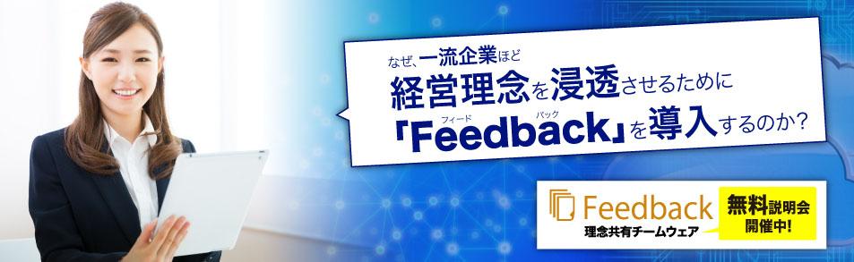 習慣化ITチームウエア「feedback」